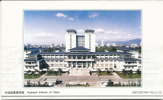 Vooraanzicht Nationale Bibliotheek van China in Beijing