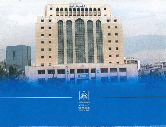 Building of the National Archives of Iran, Teheran