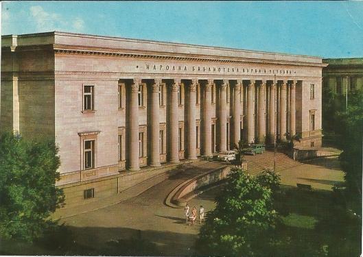 Nationale Bibliotheek Kyrillus en Methodius in Sofia, Bulgarije