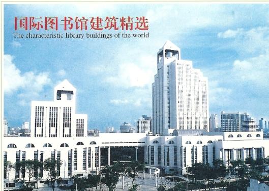 De Shanghai Public Library. Vooromslag van mapje met 12 kaarten van grote bibliotheken in de wereld, o.a. centrale openbare bibliotheek Den Haag