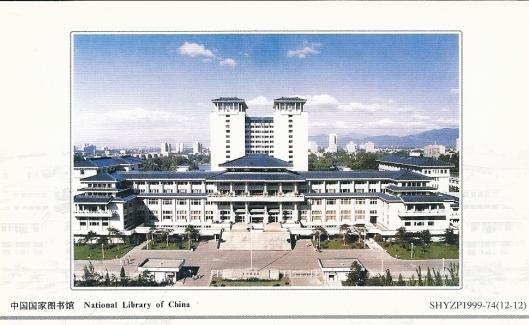 Nationale Bibliotheek van China in Beijing