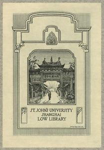 St. John's University Shanghai China, Low Library. Design William Edgar Fisher, 1913