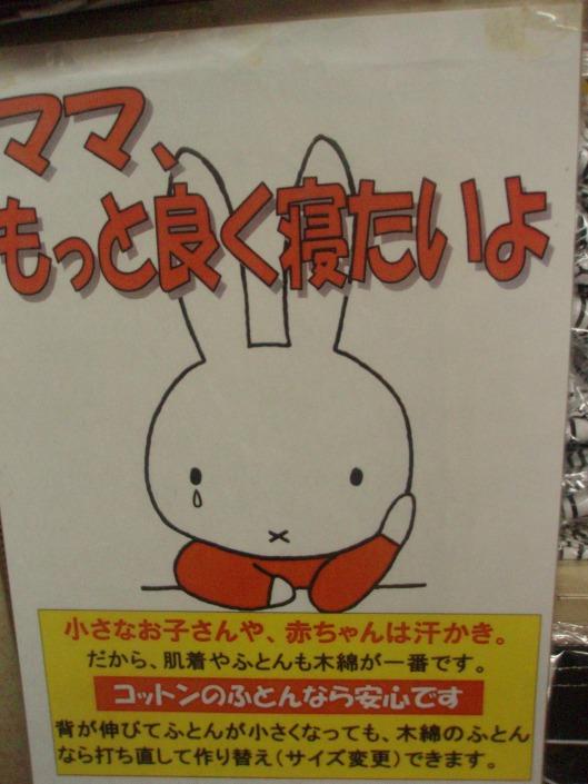 De figuur Nijntje kun je als Miffy in Japan overal tegen komen