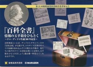 Promotiekaart van de Japanse boekhandelsketen Mazuren