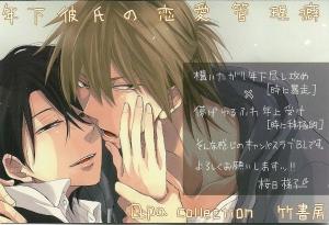 Karakteristieke manga-ansichtkaart