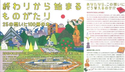 Flyer van openbare bibliotheek in Hibyia Park, Tokio