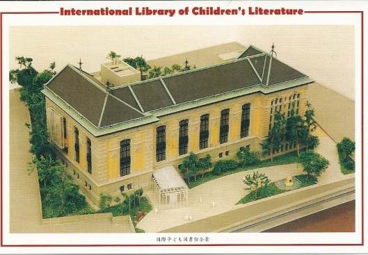Oudbouw van International Library of Children's Literature Tokyo. Constructie in 1906, geopend in 2000