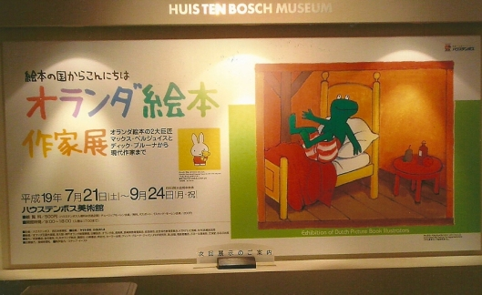 Tentoonstelling Max Velthuijs en andere Nederlandse kinderboeken in museum Huis ten Bosch, Nagasaki Holland Village, Japan