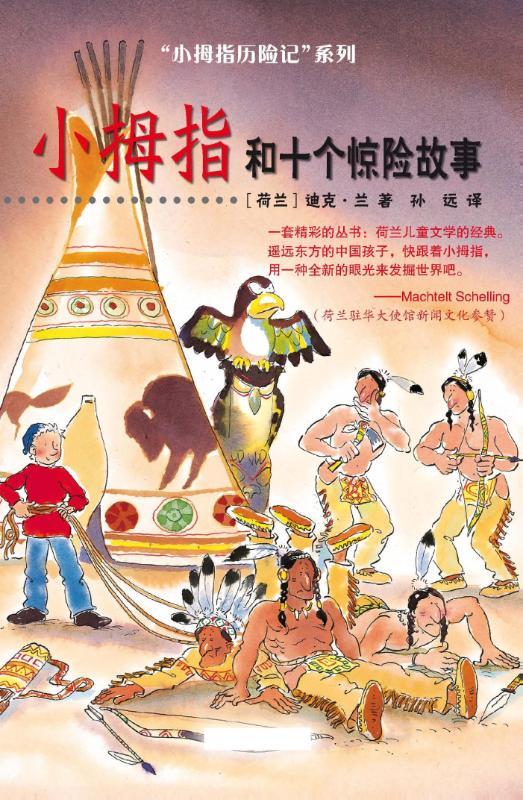 Dick Laan: Pinkeltje en de raket in een chinese uitgave