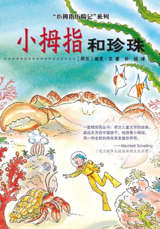 Pinkeltje in Artis in een chinese editie