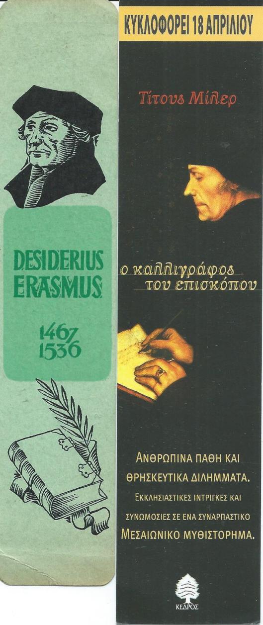 eRASMUS1.jpg